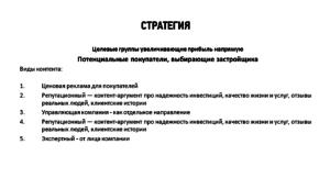стратегия2