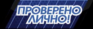 логотип-проверено-лично-!!!-ОЧЕНЯ-ВАЖНЫЯ-ФАЙЛА