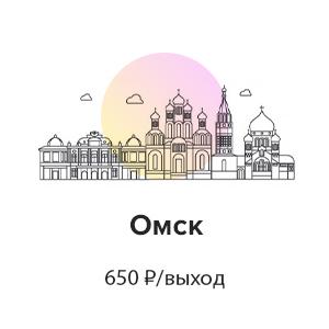 АР омск