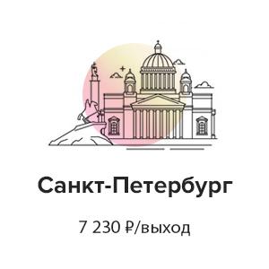 АР спб