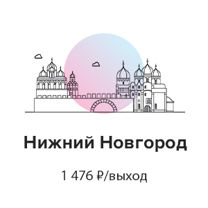 Нижни Новг.