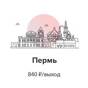 Р пермь