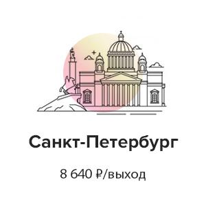 др спб