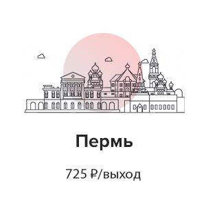 рр пермь